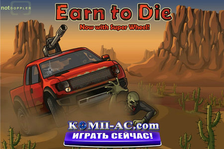 Флеш игра Earn To Die. Играть онлайн. Бесплатно и без регистрации!