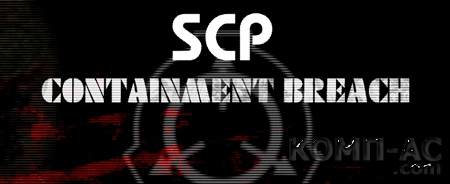 ���� SCP Containment Breach 1.0.6 �����. ������� SCP � �������� ���������.