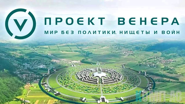 Проект венера. The Venus Project