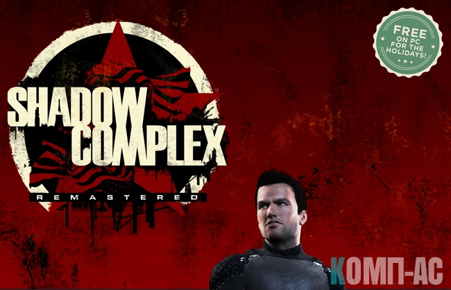 Shadow Complex Remastered.